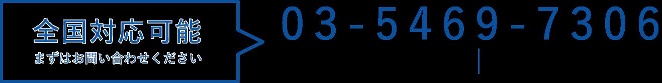 03-5469-7306