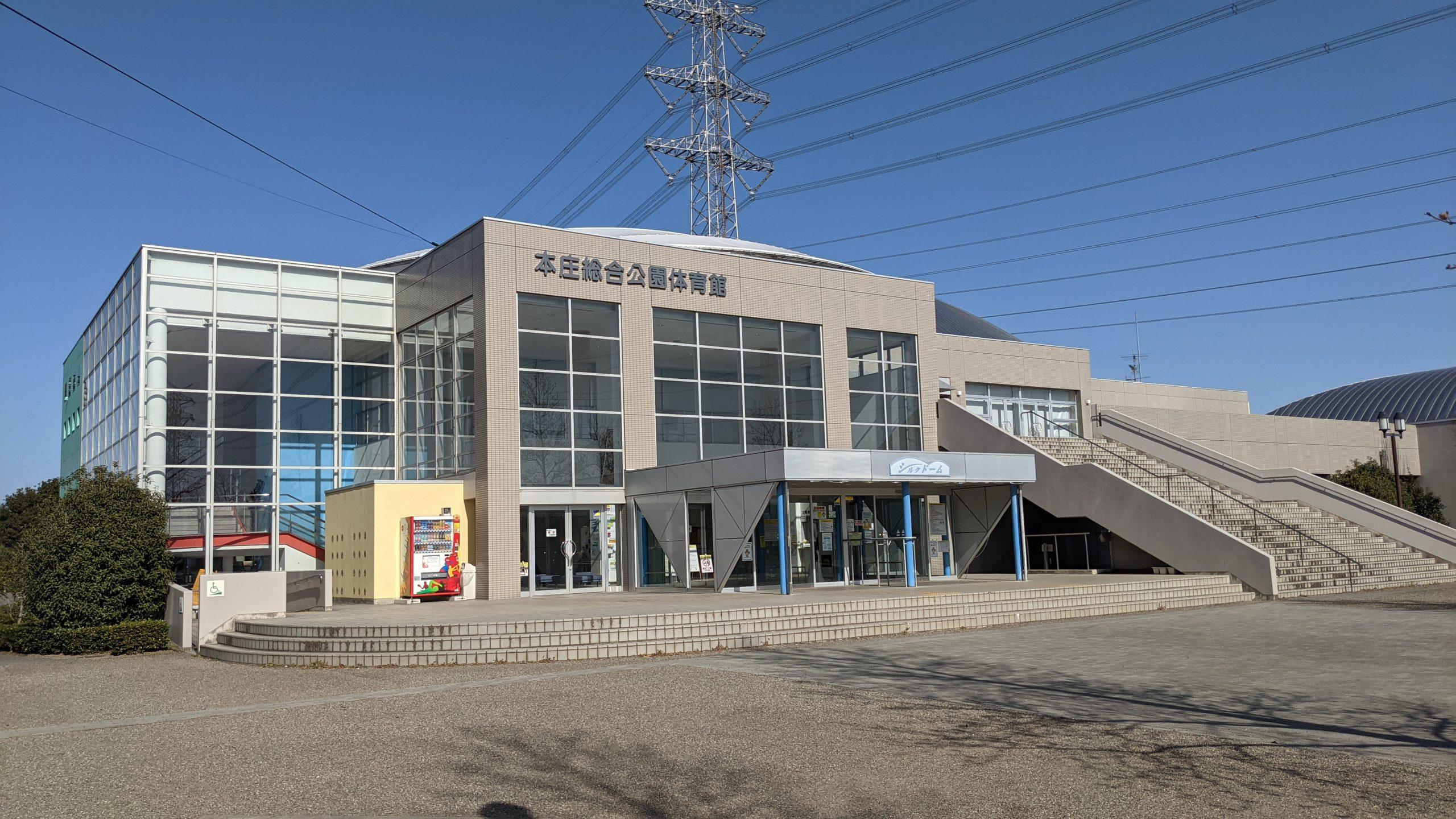 本庄総合体育館 シルクドーム
