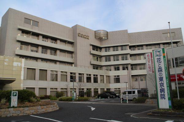 花と森の東京病院【インタビュー記事あり】