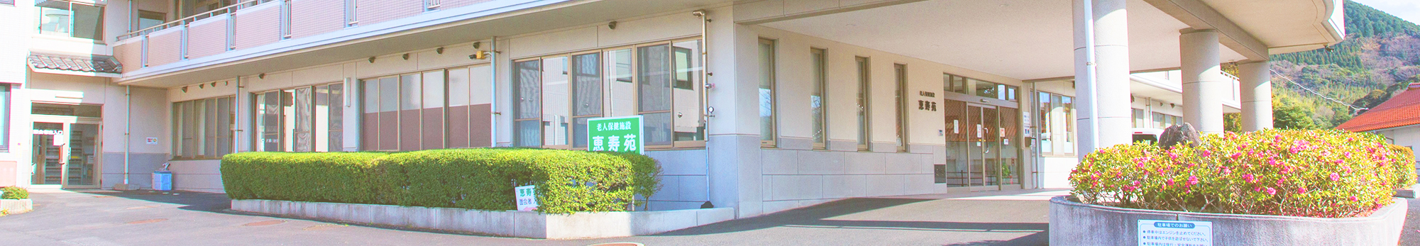 医療法人恵和会 介護老人保健施設 恵寿苑