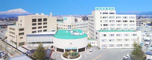 医療法人友愛会 盛岡友愛病院